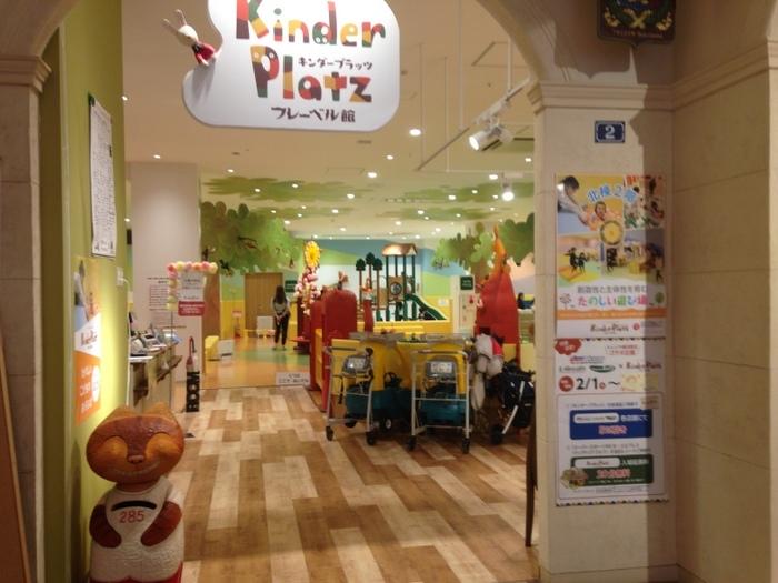 フレーベル館 Kinder Platz