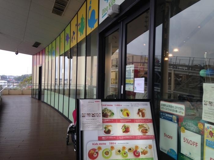 ディノキッズ ららぽーと横浜店