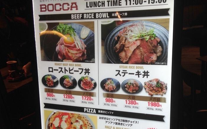 窯焼きピッツァとお肉料理の店 BOCCA