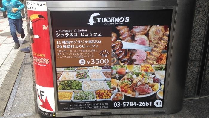 渋谷 ブラジル料理 おすすめ情報 - r.gnavi.co.jp